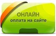http://dsk96.ru/images/upload/Оплата%20на%20сайте.jpg